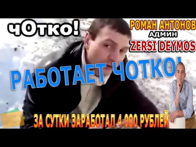 ZersI Deymos 115% за 48 часов. За сутки заработал 4 000 рублей. Этот админ должен вас удивить