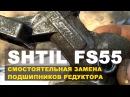 Самостоятелный ремонт мотокосы SHTIL FS 55 Замена подшипников редуктора