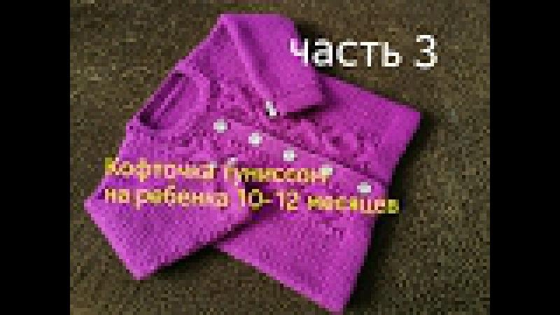 Тунисское вязание кофточка часть 3 спинка, обвязка горловиныTunisian crochet blouse part 3