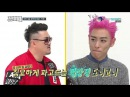 Weekly Idol Big Bang рус саб