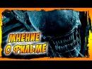 """Мнение о фильме """"ЧУЖОЙ: ЗАВЕТ""""  Alien: Covenant - зачем это сняли?"""