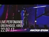 ANASTASIA KOYSINA  LIVE  GREEN HOUSE, KIROV 22.07.17