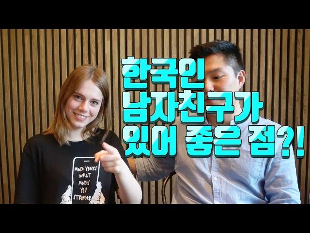 한국인 남자친구랑 사귀면 좋은 점?(feat. 러시아 미녀)/в чем ПЛЮС ВСТРЕЧАТЬСЯ с КОРЕЙЦЕМ?