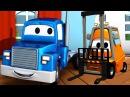 Трансформер Карл и Погрузчик Мультик про машинки и грузовички для детей