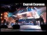Сергей Скачков &amp Creedence Rain