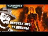 FFH Былинный Сказ Фракции Инквизиции Warhammer 40k - Радикалы