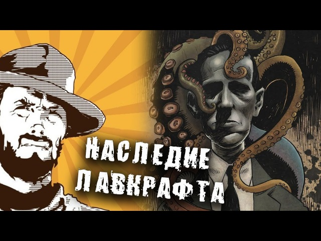 FFH Обзор: Ужас Аркхэма. Глава 2. «Наследие Лавкрафта»