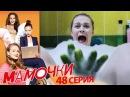 Мамочки Серия 8 сезон 3 48 серия комедийный сериал