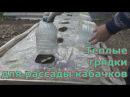 Устройство теплых грядок для рассады кабачков и тыквы