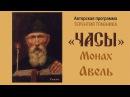 Часы № 6 - Монах Авель 1 часть