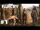 Far Cry Primal Прохождение ► Начало ► 1 Часть
