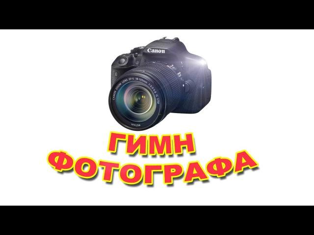 ГИМН ФОТОГРАФА ЮМОР :