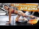 Домашняя программа тренировок для девушек ТОП 3 лучшие упражнения
