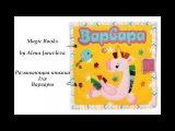 Волшебная развивающая книжка для ВарварыQuiet Book 1+