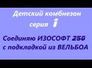 ШЬЮ детский КОМБЕЗ🍼Соединяю Изософт 250 с подкладкой из вельбоа🐻Шью с удовольствием