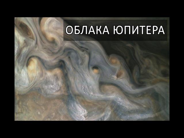 Пролёт КА Юнона над вершинами облаков Юпитера. Май 2017 Juno probe