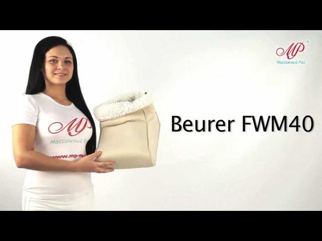 Массажёр для ног Beurer FWM 40
