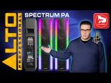 ALTO SPECTRUM PA - новые активные колонки с цветомузыкой