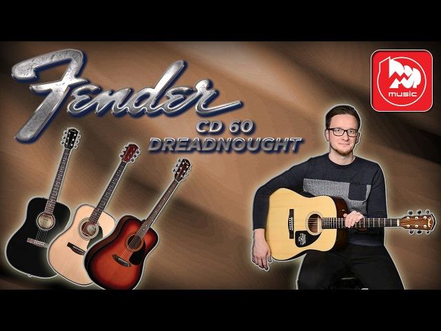 FENDER CD-60 - одна из лучших акустических гитар своей ценовой категории