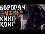 Бородач VS King Kong. Самый тяжелый crossfit WOD ,jhjlfx vs king kong. cfvsq nztksq crossfit wod