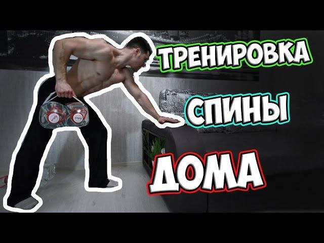 Тренировка Спины в домашних условиях nhtybhjdrf cgbys d ljvfiyb[ eckjdbz[