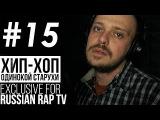 ХИП-ХОП ОДИНОКОЙ СТАРУХИ (ХХОС) - LIVE Exclusive For Russian Rap TV #15
