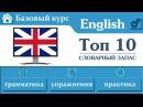 Учим Английские Слова Методом Ассоциаций .Топ 10 .