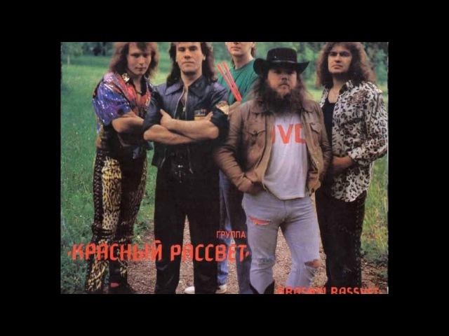 MetalRus.ru (Hard Rock / Heavy Metal) КРАСНЫЙ РАССВЕТ - Красный рассвет (1990 / 1991) [Full Album]