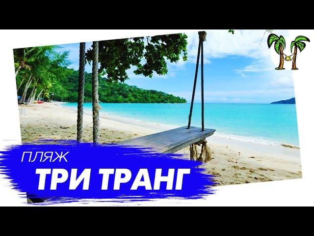 Пляж Три Транг на Пхукете | Tri Trang Beach