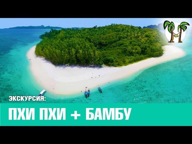 Острова Пхи Пхи остров Бамбу 2017 | Phi Phi Islands Bamboo Island (Koh Mai Pai)