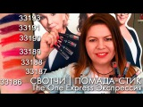 СВОТЧИ  ПОМАДА-СТИК The One Express Экспрессия  ВИДЕООБЗОР Ольга Полякова