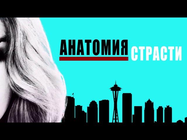 Анатомия страсти / Grey's Anatomy 13 сезон 16 серия Анонс