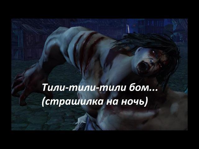 Revelation Online Колыбельная Тили-тили-тили бом..(страшилка на ночь)