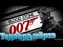 Агент 007- Blood Stone- Степан Померов 3