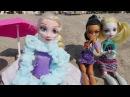 Kız oyuncakları. MonsterHigh kurtarma ekibi güneşte yanmış Elsa yardım ediyorlar! eğlencelioyunlar