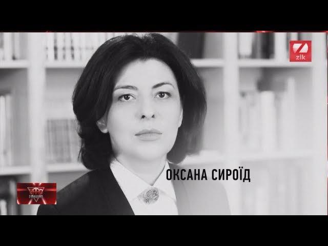 HARD з Влащенко Оксана Сироїд, віце-спікер Верховної Ради
