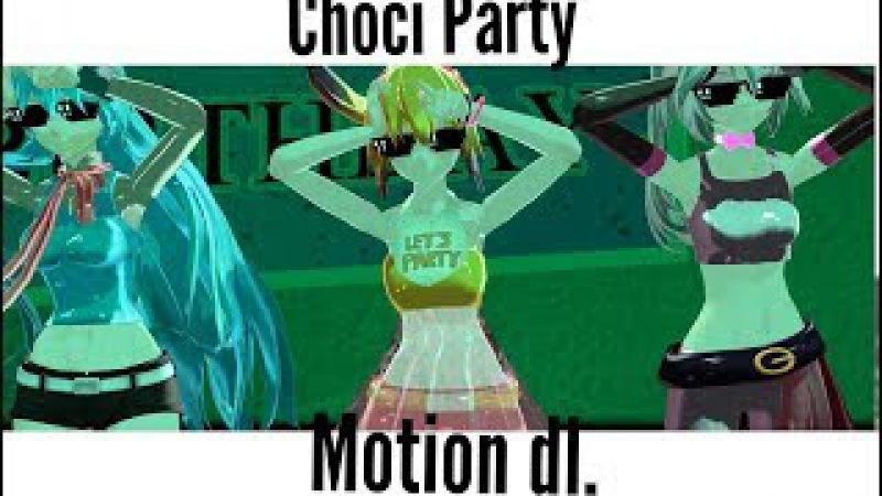 [ MMD x FNAF ] - Choki Party ( test accessory ) motion dl.