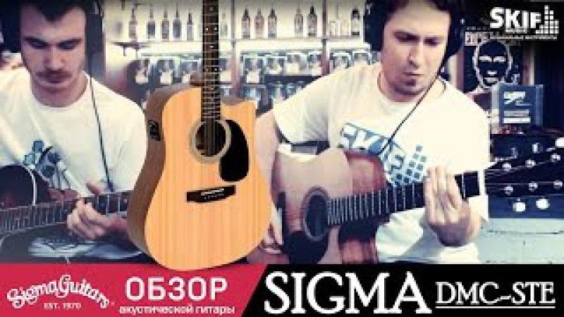 Тест-драйв акустических гитар SIGMA DMC-STE и ADAMS RB5000TSB в GUITARBAR l SKIFMUSIC.RU