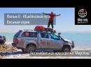 Фильм НЕшёлковый путь Восьмая серия Вторая часть кругосветки Мир наш Иран