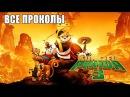 КиноГрехи: Все проколы «Кунг-фу Панда 3» чуть менее, чем за 10 минут