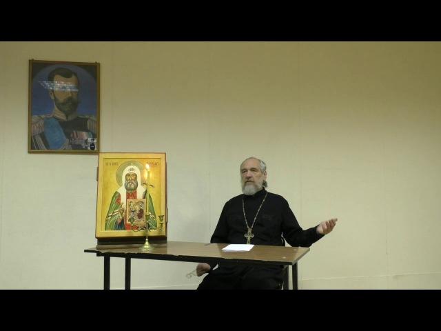 о. Алексей Мороз - Актуальные вопросы современной церковной жизни