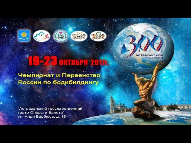 Астрахань готовится к Чемпионату России по бодибилдингу 2017
