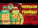 ЧЕРЕПАХИ БОЙЦЫ и другие независимые комиксы