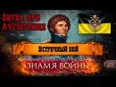 Битва при Аустерлице Австрия 7 Встречный бой