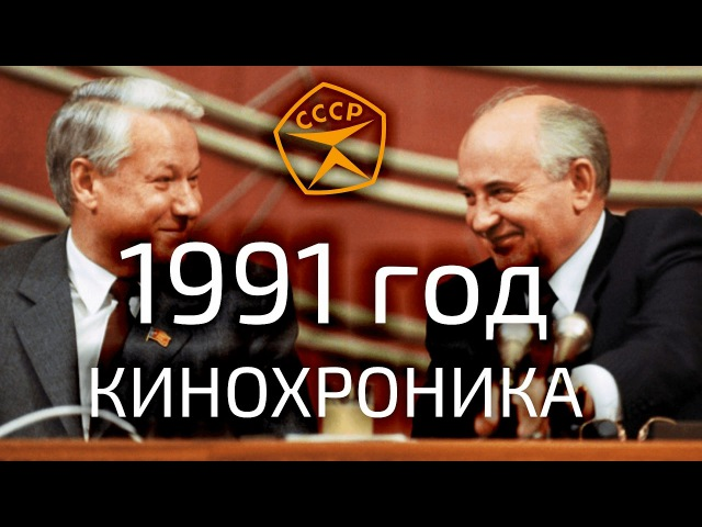 1991 год кинохроника (СССР Правительство Краснодарского края)
