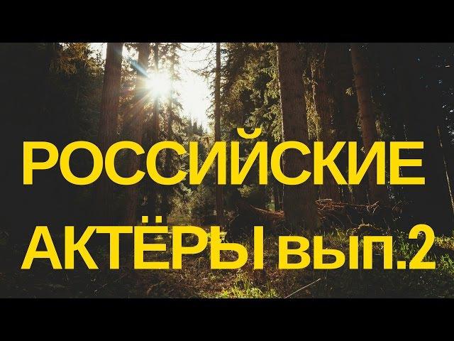 Российские актёры Выпуск 2. Рисованное doodle видео. Russian actors and actresses