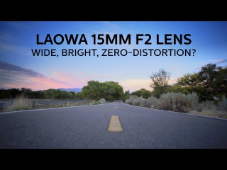 Laowa 15mm F2 Lens: Wide, Bright, Zero-Distortion?