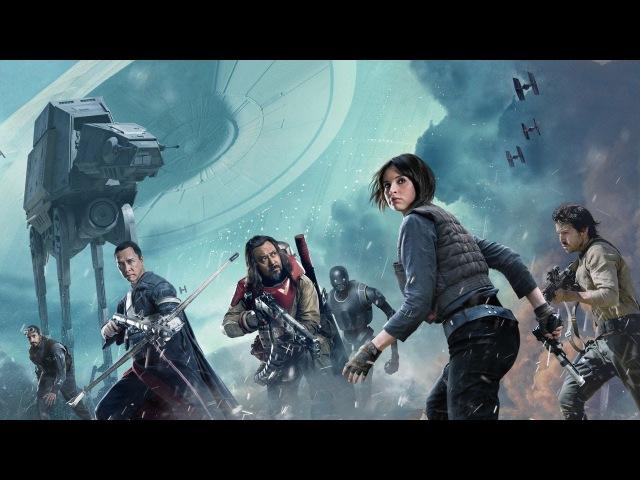 Обзор фильма Звездные Войны Изгой Один Истории