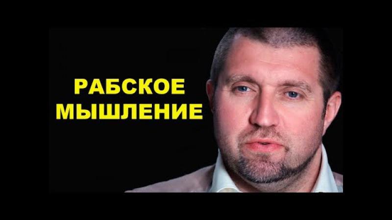Дмитрий Потапенко Рабское мышление