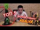 ТОП 5 самых крутых вкусов табака для кальяна ADALYA